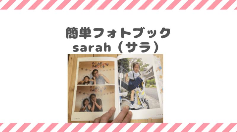 sarah(サラ)フォトブック