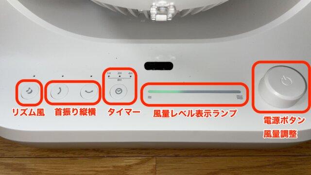 ドウシシャサーキュレーター操作ボタン