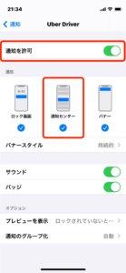 iphone通知設定詳細